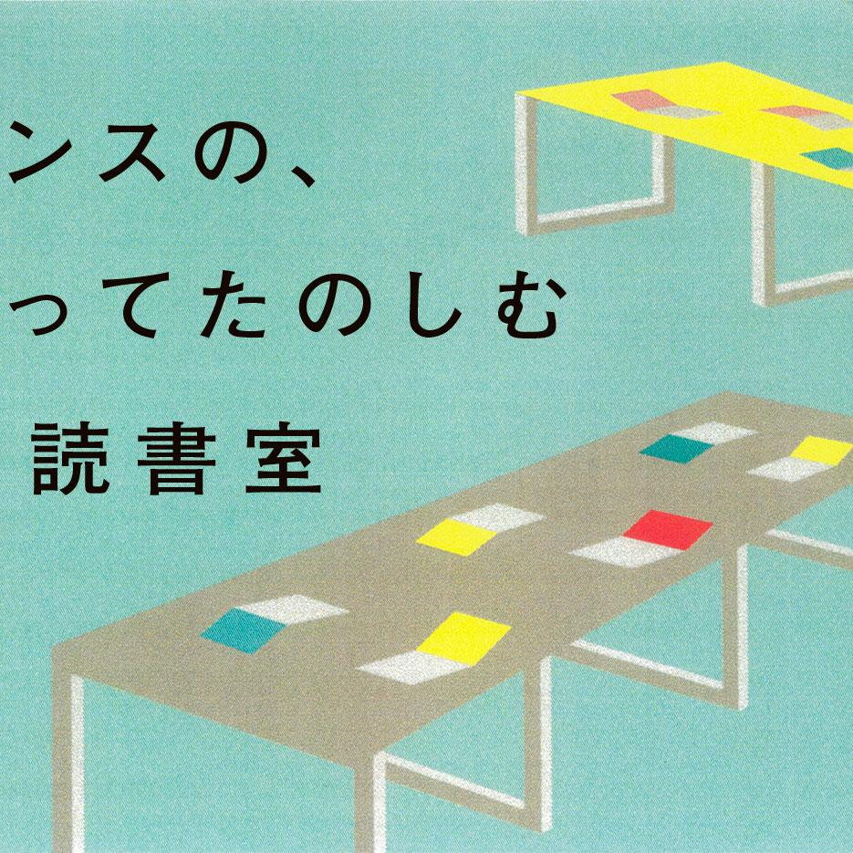 Image: affiche Salon MNO